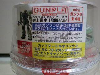 01_1-380_量産型ザク�U_01.JPG