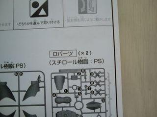 06HG_サザビー_Dパーツ説明書.JPG