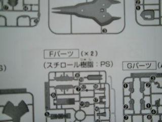 07HG_サザビー_Fパーツ説明書.JPG